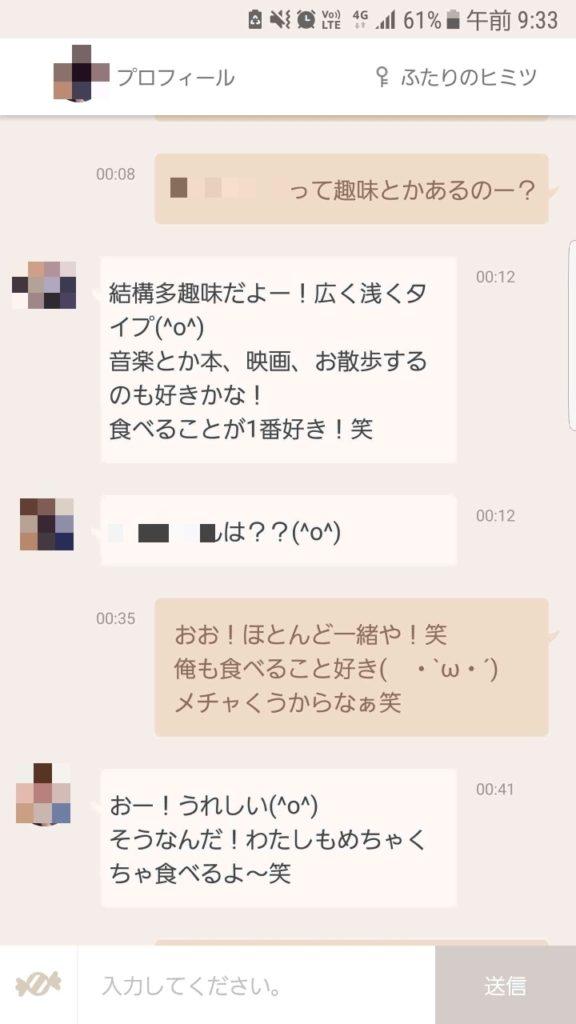 会話の続く方法