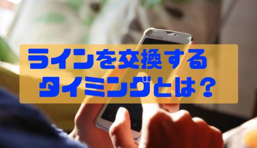 【成功のコツ】マッチングアプリでライン交換をするタイミングとは?(検証してみた)