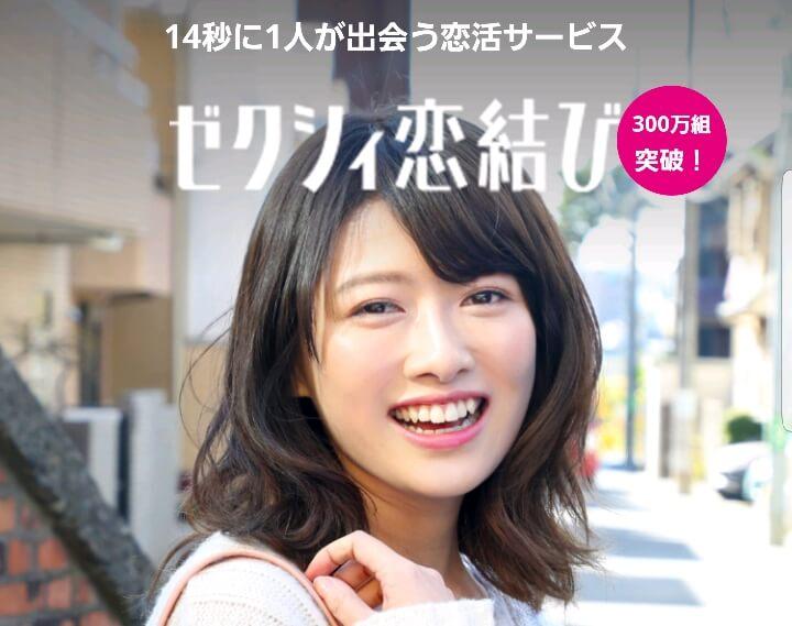 ゼクシィ恋結び男性会員の写真 ... - match-app.jp