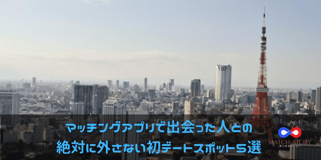 東京の初デートスポット
