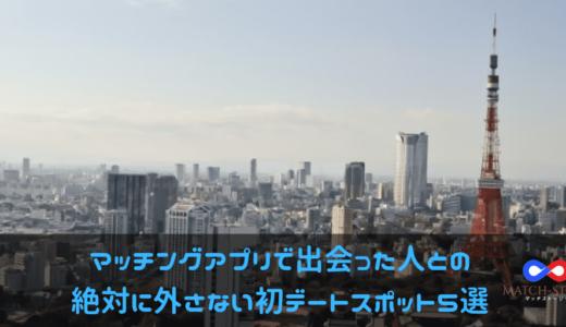 【東京版】マッチングのデートはここ行っておけ5選!