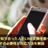 アプリで知り合った人とLINE交換するべき?その必要性と対応方法を解説