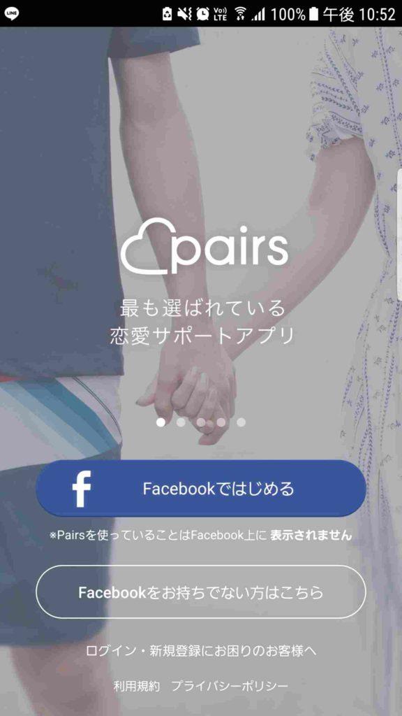 facebook連動