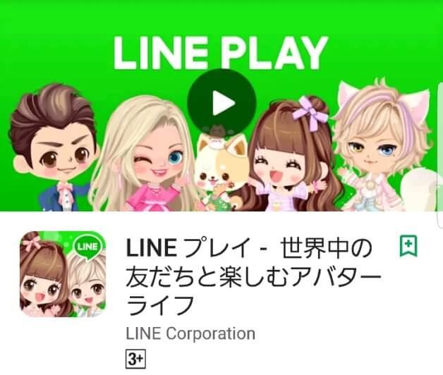 LINEプレイ