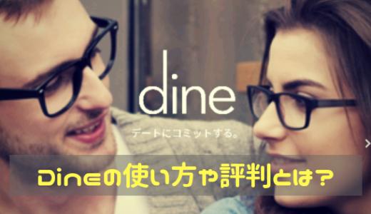 【レビュー】Dine(ダイン)の使い方から評判までをまとめてみた ※クーポン付