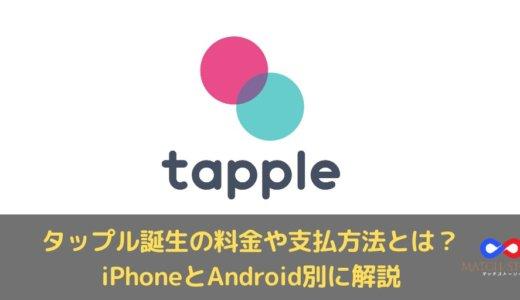 【最新版】タップル誕生の料金や支払方法とは?iPhoneとAndroid別に解説
