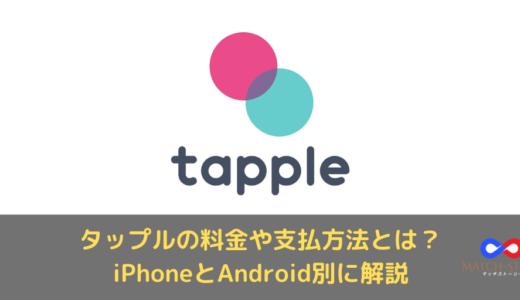 【最新版】タップルの料金や支払方法とは?iPhoneとAndroid別に解説