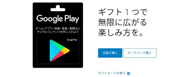 Goole Playギフトカード