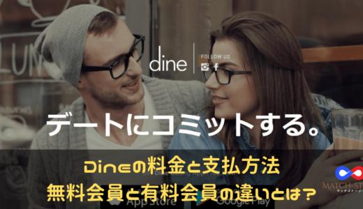 【最新版】Dine(ダイン)の料金と支払方法、また無料と有料の出来ることとは?