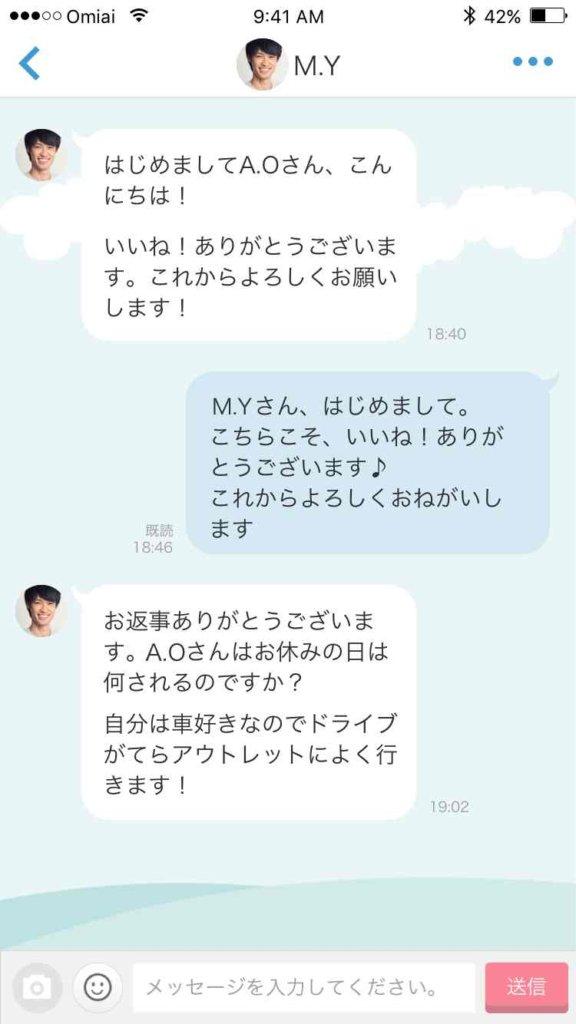 omiai_既読