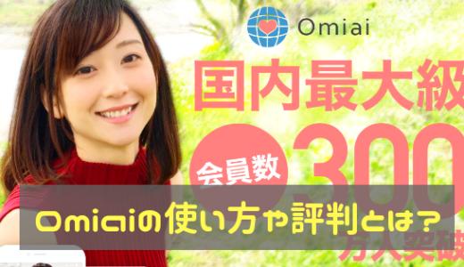 【レビュー】Omiai(おみあい)の使い方から評判までをまとめてみた