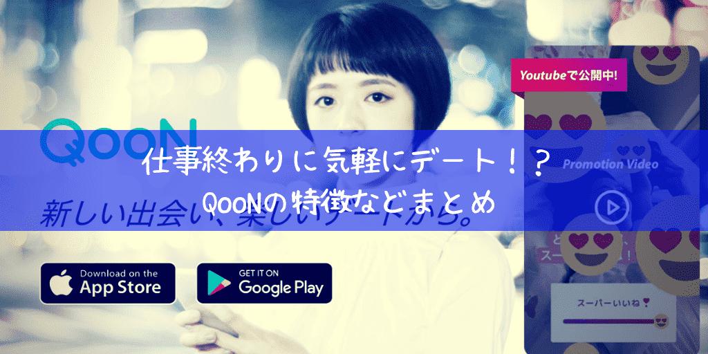 Qoonアプリ