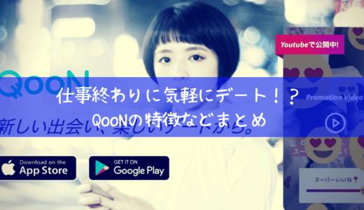 【レビュー】QooN(クーン)の特徴から使い方までを徹底解説!