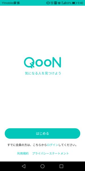 Qoonはじめる