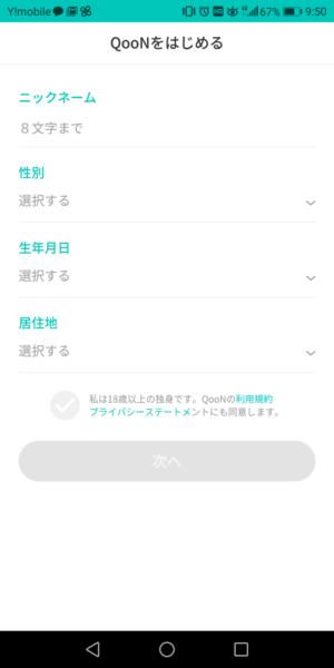 Qoon プロフィール登録