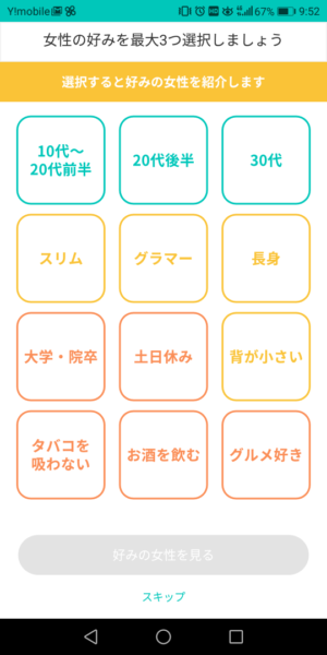 Qoon タイプ選択