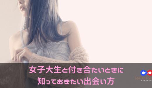 【※男性向け】女子大生(jd)と付き合いたいときに知っておきたい出会い方