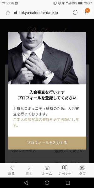 東カレ入会審査
