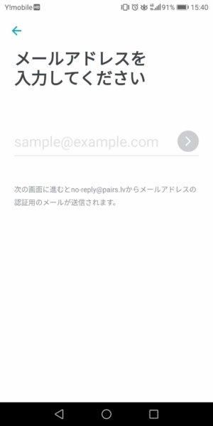 Pairsメール登録