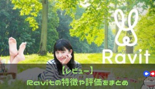 【レビュー】マッチングアプリのRabit(ラビット)は出会えるのか?特徴と評価のまとめ