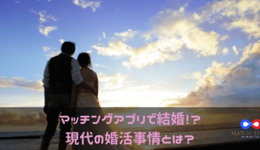 マッチングアプリで結婚している人が続出!?婚活女性の出会い方に変化が…!