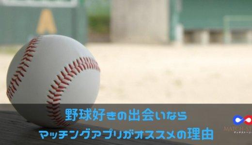 野球好きで出会いを求めるならマッチングアプリが良い5つの理由とは?