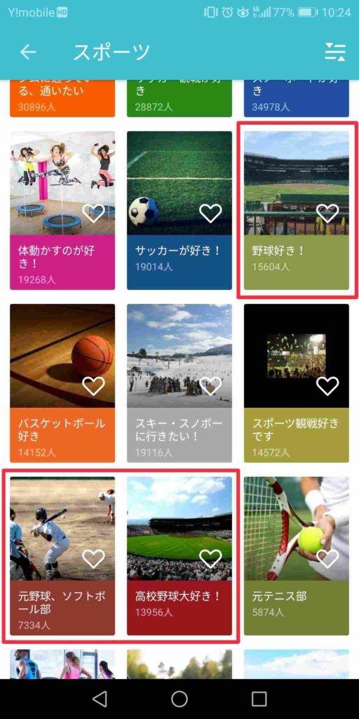with野球好き