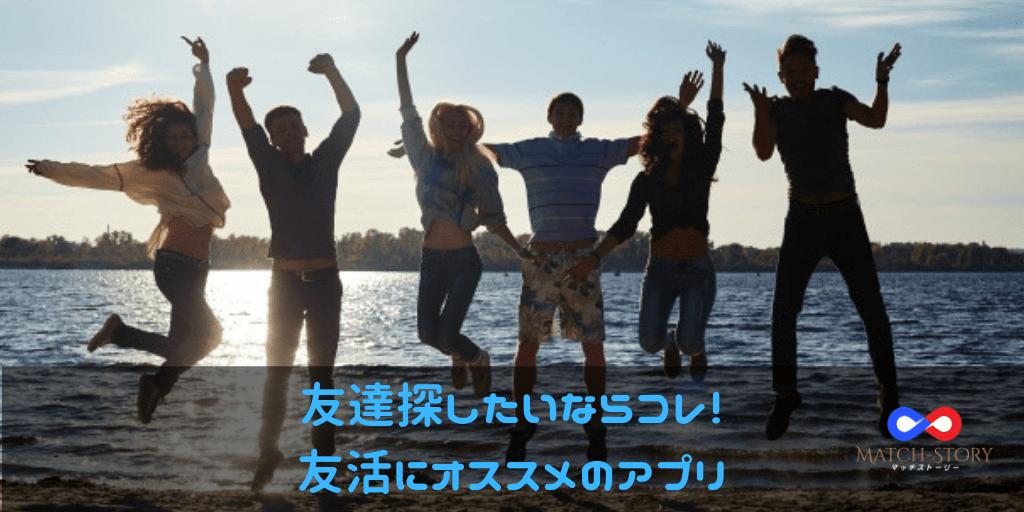 友活アプリ