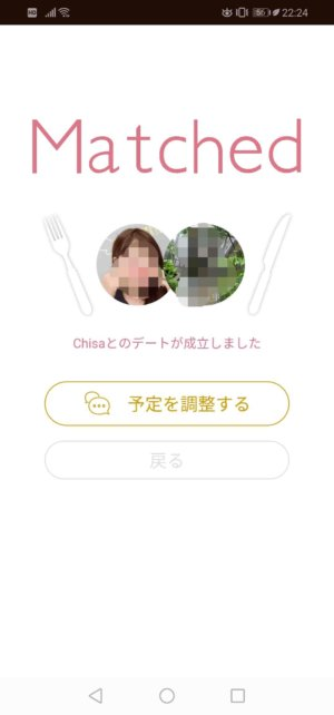 Dineマッチング