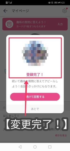 タップルプロフィール画像変更