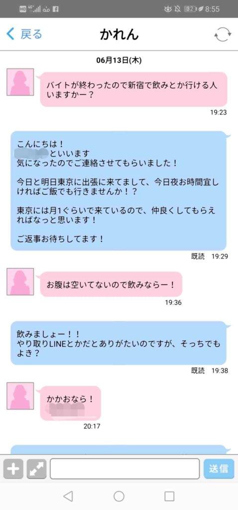 ハッピーメール_メッセージ