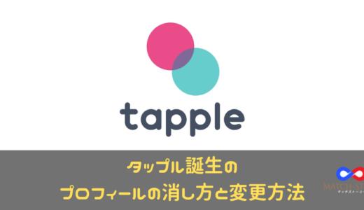 【1分で分かる】タップル誕生のプロフィール消し方と変更方法