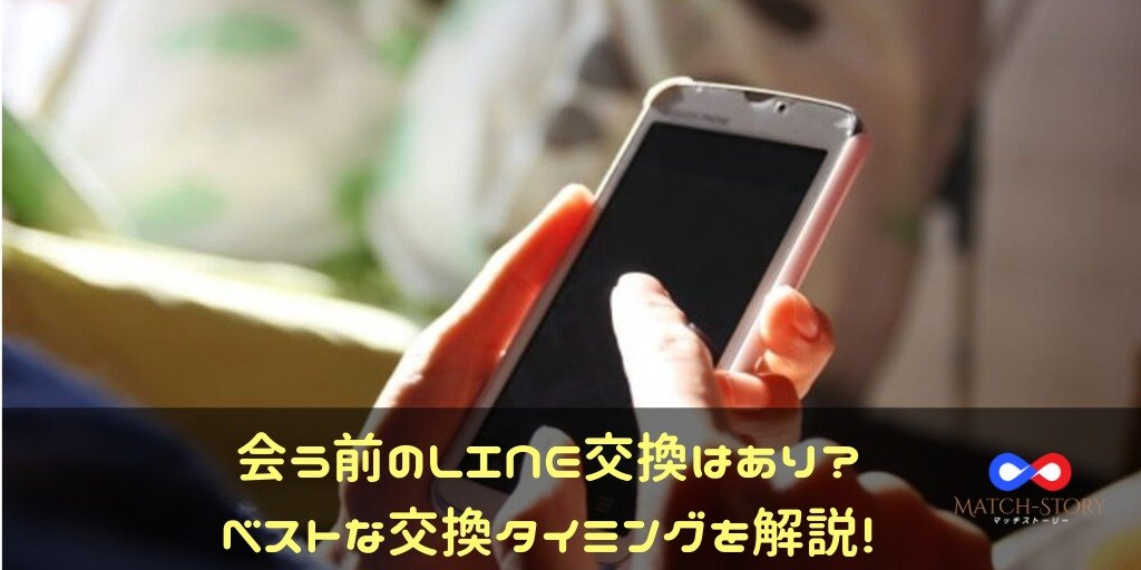 マッチングアプリ連絡先交換