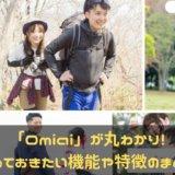 Omiai_特徴と機能