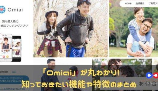 「Omiai」が丸分かり!知っておきたい特徴や機能を徹底解説