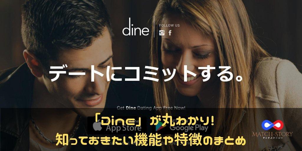 Dine特徴と機能