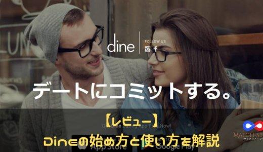 【レビュー】Dine(ダイン)の始め方と使い方を解説