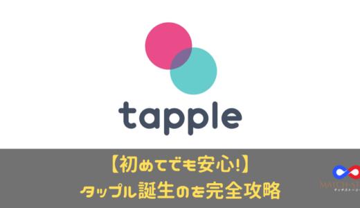 【※男性向け】タップルを完全攻略!初めてでも上手くいくコツを公開