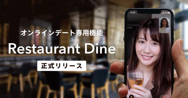 Dine_オンラインデート