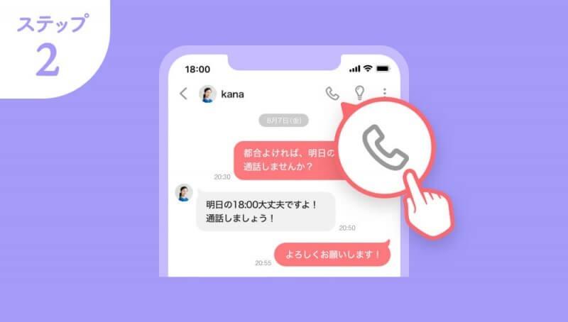 with_オンラインデート