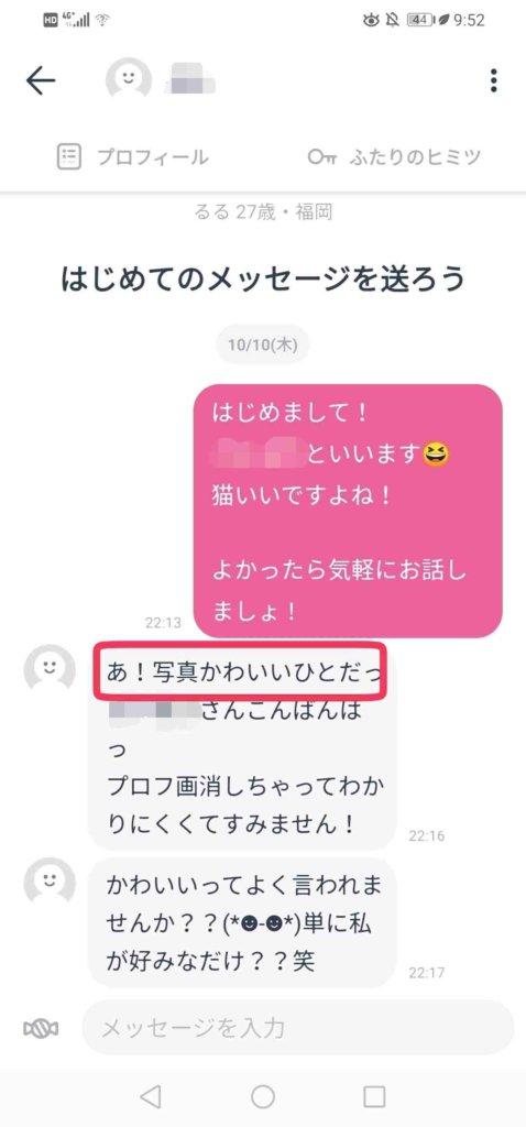 タップル_笑顔