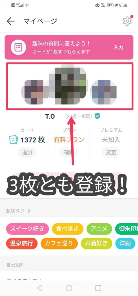 タップル_写真登録