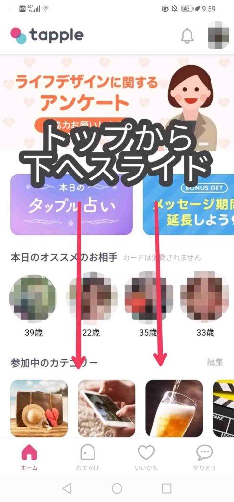 タップル_新メンバー特集