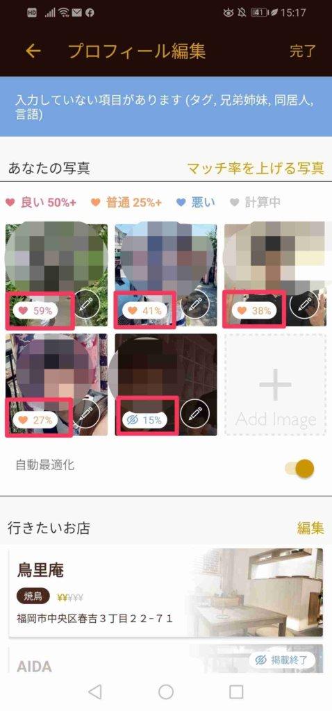 Dine_自動最適化