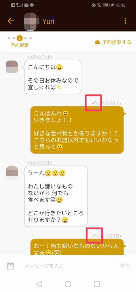 Dine_未読