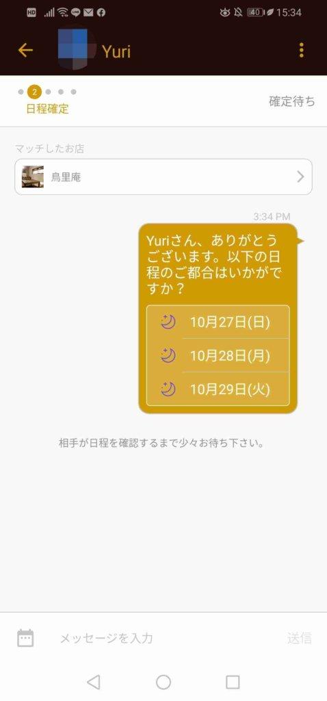 Dine_既読