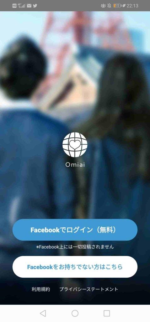 Omiai登録方法