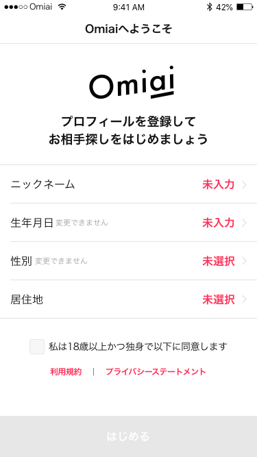 omiai登録