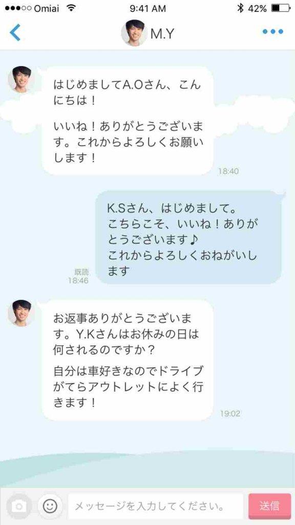 Omiai_メッセージ既読