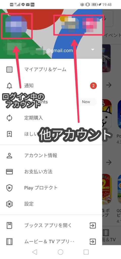 GooglePlayアカウント変更